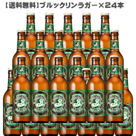 【送料無料】ブルックリンラガー 330ml×24本【アメリカ/ビール/ラガー/ニューヨーク/brooklyn lager 父の日】