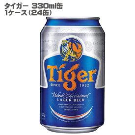 タイガー 330ml缶(1ケース/24本)[シンガポール 海外ビール]