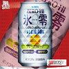 Ice zero-zero ZERO HI giraffe NEW grapefruit 350 ml cans (1 case / 24 cans containing)