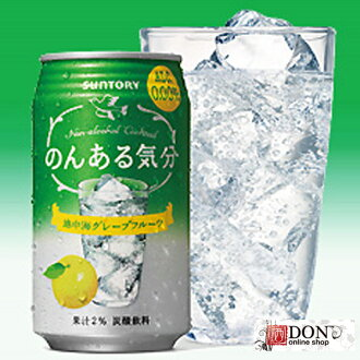 Suntory's is mood Mediterranean grapefruit 350 ml cans (1 case / 24 cans containing)
