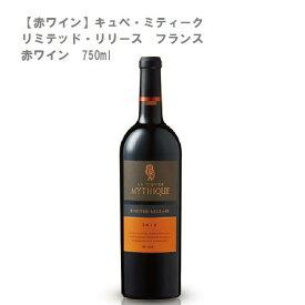 【赤ワイン】キュベ・ミティーク リミテッド・リリース フランス 赤ワイン 750ml