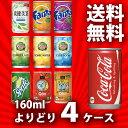 【送料無料】コカ・コーラ 160ml缶 よりどり4ケースセット (120本)【ジンジャエール / スプライト / Qoo / ファンタ】