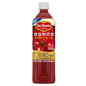 【2ケース/24本】デルモンテ 食塩無添加 トマトジュース 900mlPET【濃縮還元ジュース/トマト/リコピン/健康/ダイエット/美肌/ストレート】