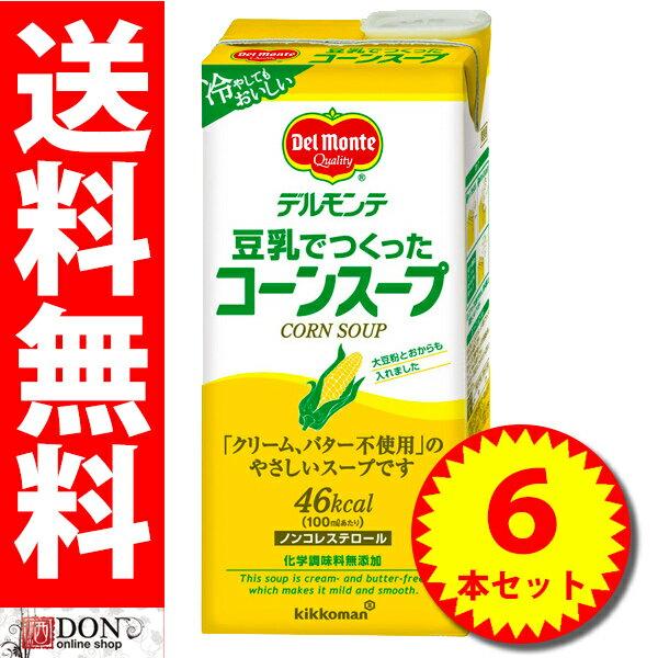 【送料無料】デルモンテ 豆乳でつくったコーンスープ 1L×6本【業務用・健康・美容・無添加】