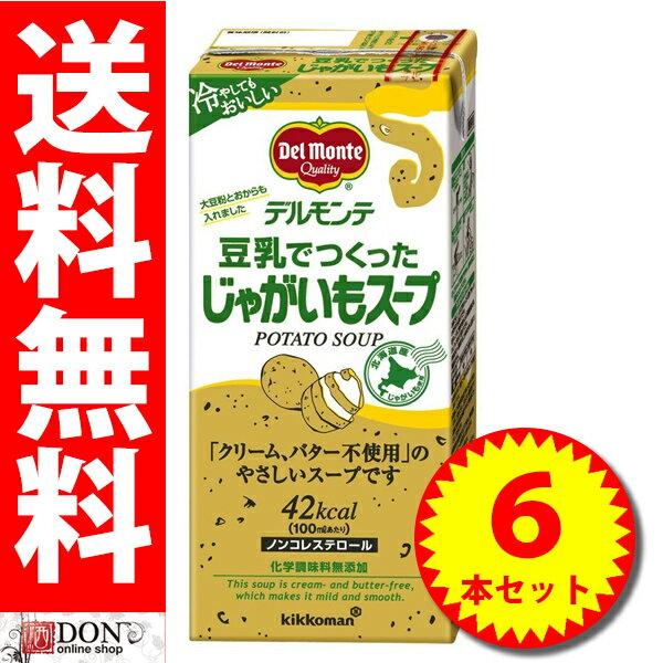 【送料無料】デルモンテ 豆乳でつくったじゃがいもスープ 1L×6本【業務用・健康・美容・無添加】