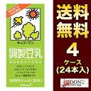 【送料無料】 キッコーマン 調整豆乳 1000ml 4ケース 24本
