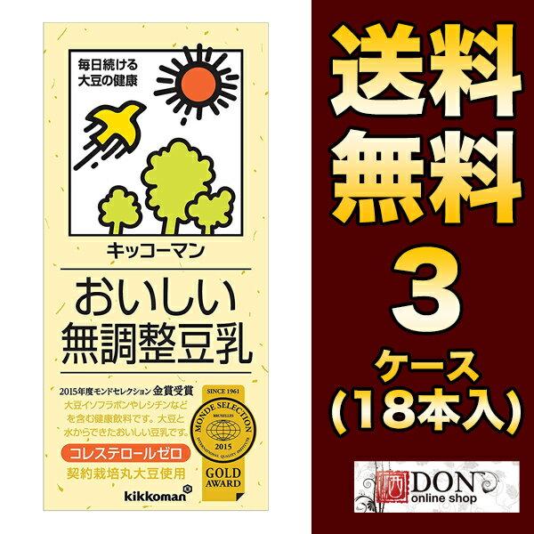 【送料無料】 キッコーマン おいしい無調整豆乳 1000ml 3ケース 18本