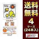 【送料無料】 キッコーマン 豆乳飲料 紅茶 1000ml 4ケース 24本