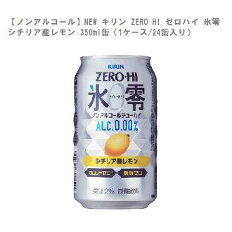 冰零零喜长颈鹿从柠檬 350 毫升装罐新西西里 (1 例 / 24 罐含)