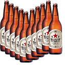 送料無料 サッポロ ラガー 633ml 大瓶×10本セット[赤星 瓶ビール]