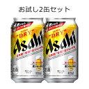 [送料無料][数量限定][お試しセット]アサヒ スーパードライ 生ジョッキ缶 340ml×2缶セット[まるで生ジョッキのうまさ…