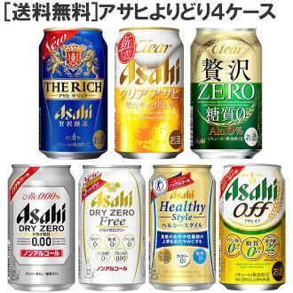 被朝日新種類設置4箱無酒精啤酒350罐!