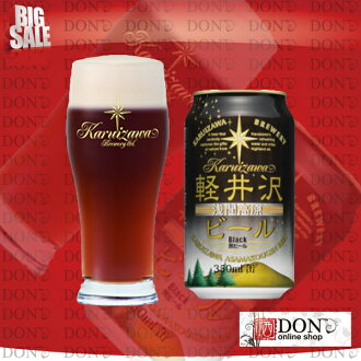 Karuizawa beer black 350 ml (1 case / 24 cans set)