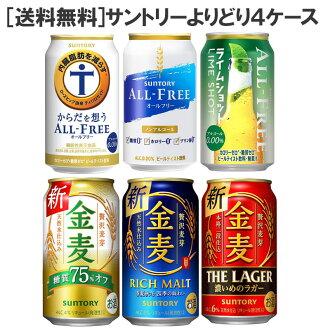 被三得利新種類設置4箱無酒精啤酒350罐!