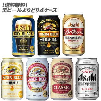 罐裝啤酒350罐4箱安排!
