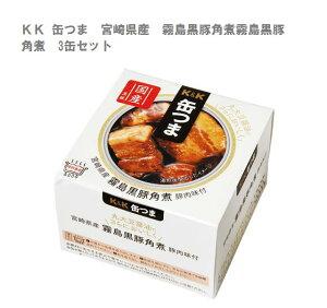 KK 缶つま 宮崎県産 霧島黒豚角煮  3缶セット