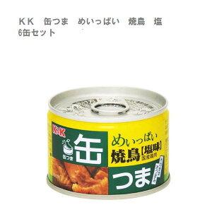 KK 缶つま めいっぱい 焼鳥 塩 6缶セット
