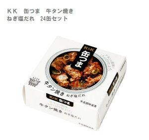 KK 缶つま 牛タン焼き ねぎ塩だれ 24缶セット