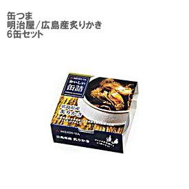 缶つま 明治屋 広島産炙りかき 6缶セット