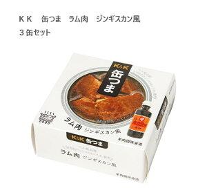 KK 缶つま ラム肉 ジンギスカン風 3缶セット