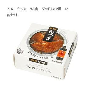 KK 缶つま ラム肉 ジンギスカン風 12缶セット