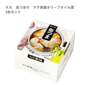 【200ポイントget】KK 缶つまR マテ茶鶏オリーブオイル漬 6缶セット