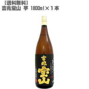 【送料無料】 吉兆宝山 芋 25度 芋 1800ml 瓶【鹿児島 焼酎 さつまいも 九州 入手困難 大阪限定販売】父の日
