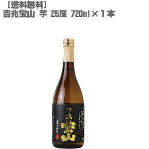 【送料無料】 吉兆宝山 芋 25度 芋 720ml 瓶【鹿児島 焼酎 さつまいも 九州 入手困難 大阪限定販売 父の日 】