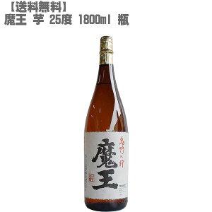 【送料無料】魔王(まおう)25度 芋 1800ml 瓶【鹿児島 焼酎 さつまいも 九州 入手困難 大阪限定販売 父の日】