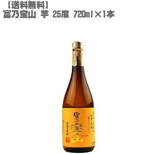 【送料無料】 富乃宝山 芋 25度 芋 720ml 瓶【鹿児島 焼酎 さつまいも 九州 入手困難 大阪限定販売 父の日】