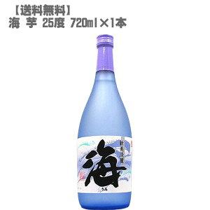 【送料無料】 海 芋 25度 芋 720ml 瓶【鹿児島 焼酎 さつまいも 九州 入手困難 大阪限定販売】父の日
