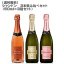 Chandon 3set