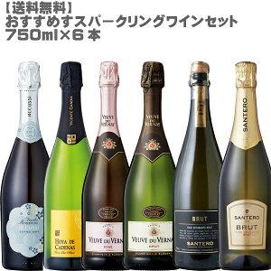 【送料無料】おすすめスパークリングワイン6本セット【大人気/ワインセット/スパークリング/イタリア/スペイン/泡/パーティー】