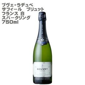 【スパークリング】 ブヴェ・ラデュベ ブヴェ サフィール ブリュット フランス 白スパークリングワイン 750ml