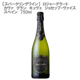 【スパークリングワイン】ロジャーグラート カヴァ グラン キュヴェ ジョセップ・ヴァイス750ml 【スペイン/スパークリング/ 辛口】
