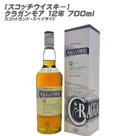 【シングルモルト ウイスキー】クラガンモア 12年 700ml スコットランド