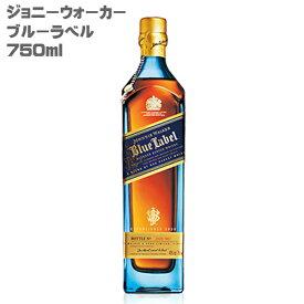 【送料無料】ジョニーウォーカー ブルーラベル 【正規品】750ml スコットランド