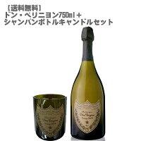 【送料無料】ドンペリニヨン750ml+シャンパンボトルキャンドルセット【数量限定フランスシャンパーニュギフトセレブモエキャンドル】