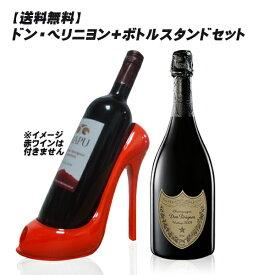【送料無料】ドン・ペリニヨン+ボトルスタンドセット【ワインラック】【数量限定】