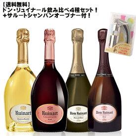 【送料無料】ドン・リュイナール飲み比べ4本セット+サルート・シャンパンオープンナー【 数量限定 ワインセット フランス シャンパン 最古 セレブ モエ 】