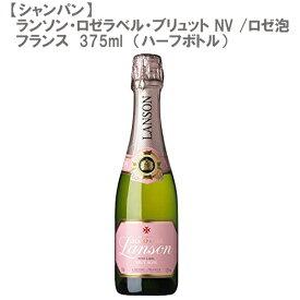 【シャンパン】ランソン・ロゼラベル・ブリュット NV ロゼ泡 375ml(ハーフボトル)