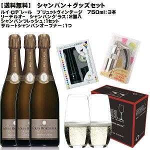 【送料無料】ルイ・ロデレール ブリュット・ヴィンテージ750ml:3本+ワイン&シャンパン フレッシュ:1+サルートシャンパンオープナー+リーデル・オー シャンパーニュ(2脚入)セット【