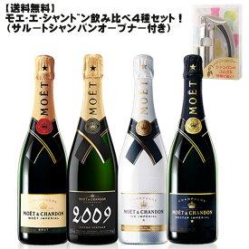 【送料無料】モエ・エ・シャンドン飲み比べ4本セット+サルート・シャンパンオープンナー付!!【 数量限定 ワインセット フランス シャンパン パーティー ギフト 贈り物 】