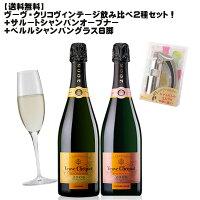 【シャンパン】ドンペリニヨン2003750mlフランスシャンパーニュ地方