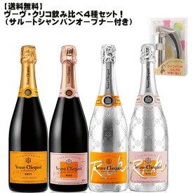 【送料無料】ヴーヴ・クリコ飲み比べ4本セット+サルート・シャンパンオープンナー付!!!【 数量限定 ワインセット フランス シャンパン セレブ ギフト パーティー 贈り物 】