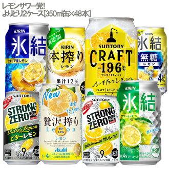 柠檬酸味饮料党!减小yoridori 2箱350ml*48本西柚柠檬强壮结冰微醉书,挤豪华热量酎高Chu-Hi酒酸味饮料葡萄
