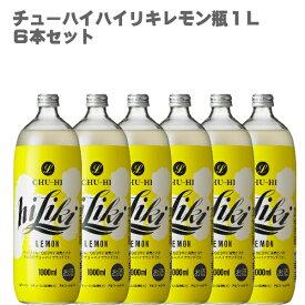 アサヒ チューハイ ハイリキ レモン 瓶 1000ml×6本セット大阪限定販売