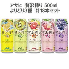 贅沢搾り 500ml 缶 よりどり3種×6缶セット(合計18缶)大阪限定販売
