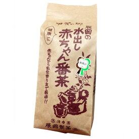 甲賀の郷 辰岡の水出し赤ちゃん番茶 400g