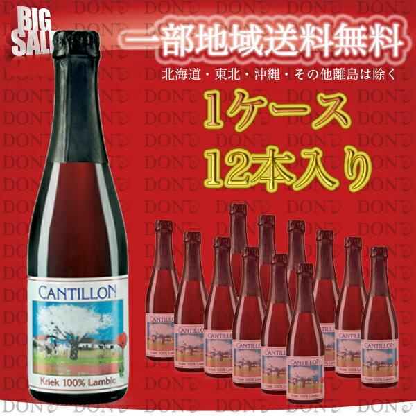 【送料無料】【ベルギー発泡酒】カンティヨン・クリーク 375ml瓶 【1ケース/12本】【ランビックビール・フルーツビール】